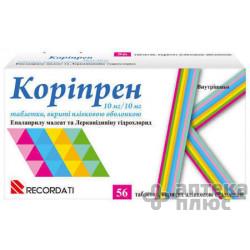 Корипрен таблетки п/о 10 мг + 10 мг №56