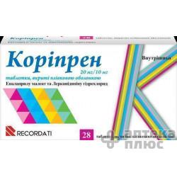 Корипрен таблетки п/о 20 мг + 10 мг №28