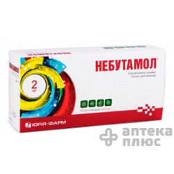 Небутамол раствор для ингаляций 1 мг/мл контейн. 2 мл №40