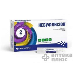 Небуфлюзон суспензия для ингаляций 1 мг/мл контейн. 2,5 мл №10