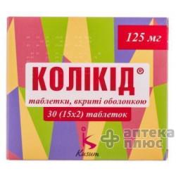 Коликид табл. п/о 125 мг №30