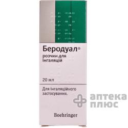 Беродуал раствор для ингаляций флакон 20 мл №1