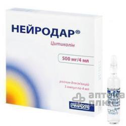 Нейродар раствор для инъекций 500 мг ампулы 4 мл №5