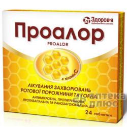 Проалор таблетки №24