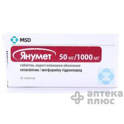 Янумет таблетки п/о 1050 мг блистер №56