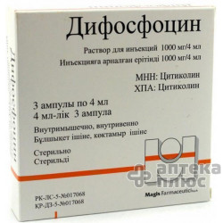 Дифосфоцин раствор для инъекций 1000 мг/4 мл флакон №3