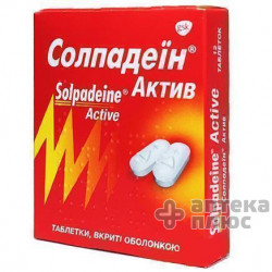 Солпадеин Актив таблетки п/о №12