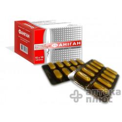 Фаниган таблетки №100