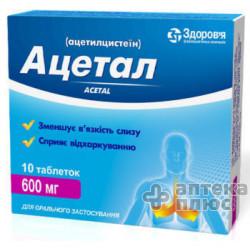 Ацетал таблетки 600 мг блистер №10