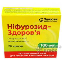 Нифурозид капсулы 100 мг блистер №20