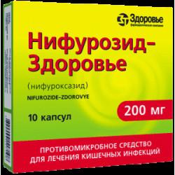 Нифурозид капсулы 200 мг блистер №10