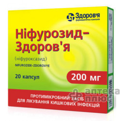 Нифурозид капсулы 200 мг блистер №20
