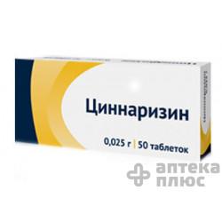 Циннаризин Оз таблетки 25 мг №50