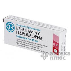 Верапамил таблетки 40 мг №20