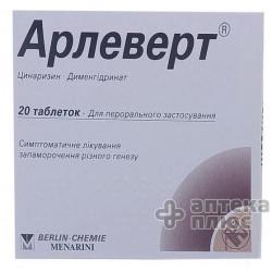 Арлеверт таблетки №20