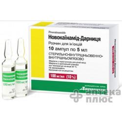 Новокаинамид раствор для инъекций 100 мг/мл ампулы 5 мл №10