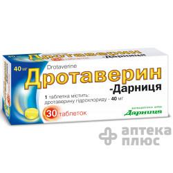 Дротаверин таблетки 40 мг №30