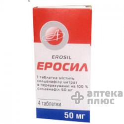 Эросил таблетки 50 мг №4