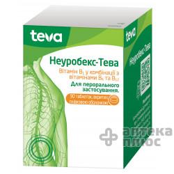 Неуробекс таблетки п/о №90
