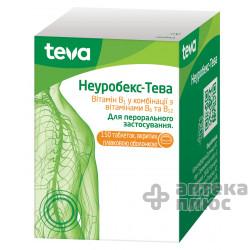 Неуробекс таблетки п/о №150