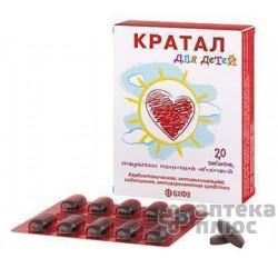 Кратал Для Детей таблетки п/о №20