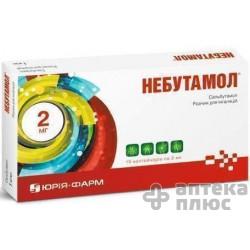 Небутамол раствор для ингаляций 1 мг/мл контейн. 2 мл №10