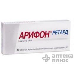 Арифон Ретард таблетки п/о 1,5 мг №30