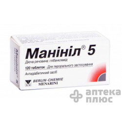Манинил таблетки 5 мг №120
