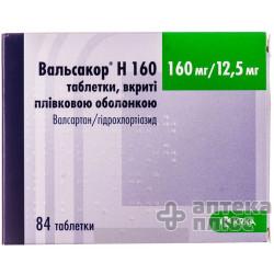 Вальсакор H табл. п/о 160 мг + 12,5 мг №84