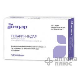 Гепарин раствор для инъекций 25 тыс. МЕ флакон 10 мл №1