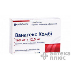 Ванатекс Комби таблетки п/о 160 мг + 12,5 мг №28