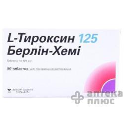 L-Тироксин 125 Берлин-Хеми таблетки 0,125 мг №50