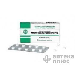 Амброксол таблетки 30 мг блистер №20