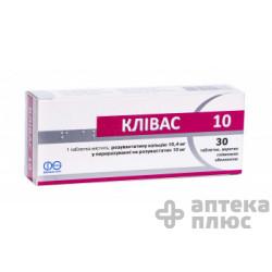 Кливас таблетки п/о 10 мг №30