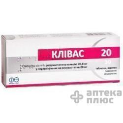 Кливас таблетки п/о 20 мг №30