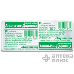 Анальгин таблетки 500 мг №10