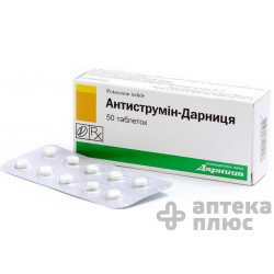 Антиструмин таблетки 1 мг №50