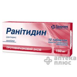 Ранитидин таблетки п/о 150 мг №10