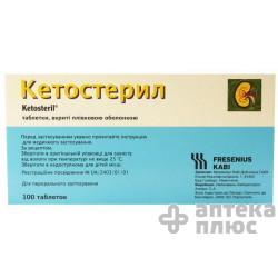 Кетостерил