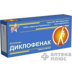 Диклофенак таблетки 50 мг №30
