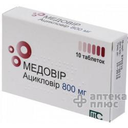Медовир таблетки 800 мг №10