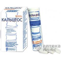 Кальцеос таблетки д/жев. №30