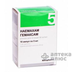 Гемаксам раствор для инъекций 50 мг/мл ампулы 5 мл №10