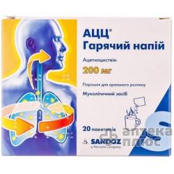 Ацц порошок д/п горяч. нап. 200 мг №20
