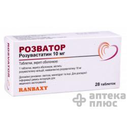Розватор таблетки п/о 10 мг №28