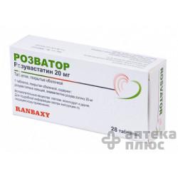Розватор таблетки п/о 20 мг №28
