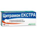 Цитрамон Экстра таблетки контур. ячейк. №10