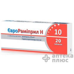 Еврорамиприл Н таблетки 10 мг + 12,5 мг №20