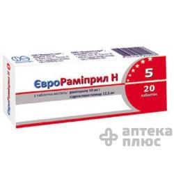 Еврорамиприл Н таблетки 5 мг + 12,5 мг №20