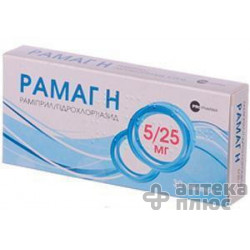 Рамаг Н таблетки 30 мг №30